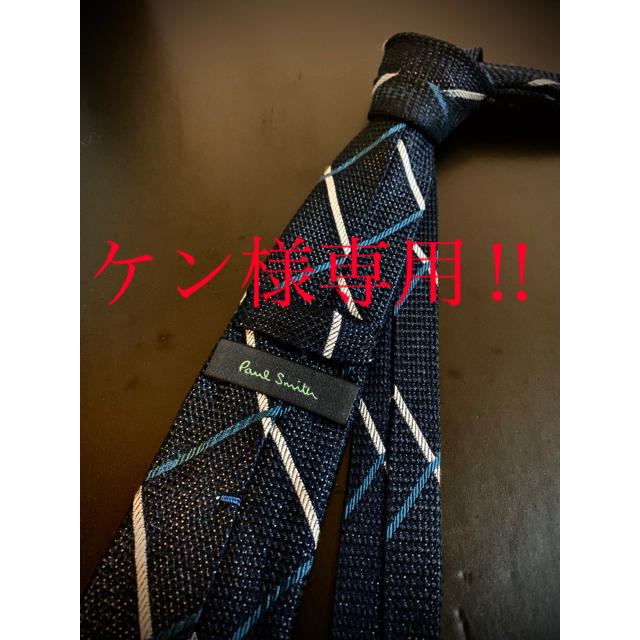 Paul Smith(ポールスミス)のポールスミス ネクタイ ナロータイ メンズのファッション小物(ネクタイ)の商品写真