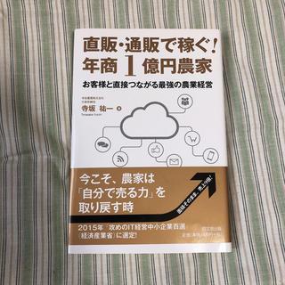 【新品】直販・通販で稼ぐ!年商1億円農家