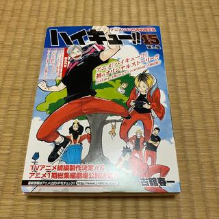 ハイキュー 15巻 DVD付特装版