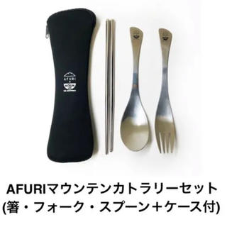 日清食品 - 【限定商品】日清食品 AFURIマウンテンカトラリーセット 新品・未使用