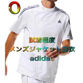 試着程度】メンズジャケット Oサイズ アディダス スポーツブランド白衣