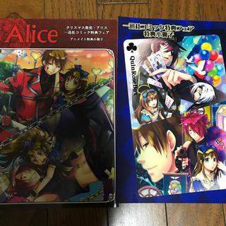 ハートの国のアリス 特典小冊子 2冊セット 乙女ゲーム