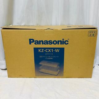 パナソニック(Panasonic)の【新品】Panasonic IHデイリーホットプレート ホワイトKZ-CX1-W(ホットプレート)