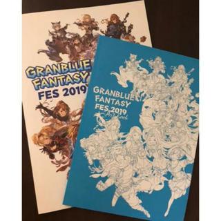 グランブルーファンタジー グラフェス2019 グラブル パンフレット50個