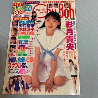 Chu→boh vol.3