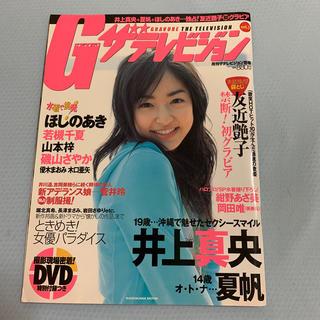 Gザテレビジョン vol.2