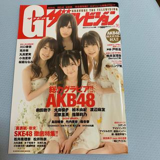 Gザテレビジョン vol.16