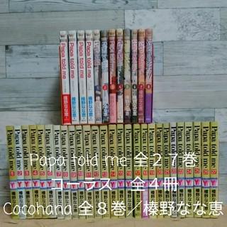 Papa told me 全27巻+コーラス 全4冊+Cocohana 全8巻