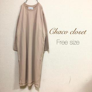 Chaco closet⭐️新品⭐️スリットロングワンピ ベージュ