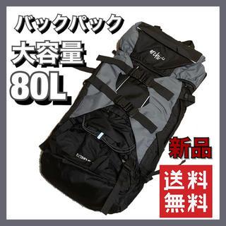 バックパック 80L 大容量 防水 アウトドア 防災 災害 登山 旅行