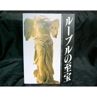 ルーブルの至宝 ルーブル彫刻美術館 図録