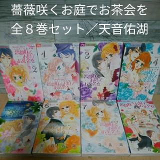 レンタルUP 薔薇咲くお庭でお茶会を 全8巻セット/天音佑湖