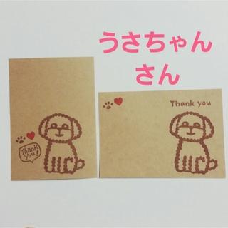 メッセージカード☆うさぎちゃんパート2☆40枚(カード/レター/ラッピング)