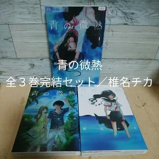 レンタルUP 青の微熱 全3巻完結セット/椎名チカ