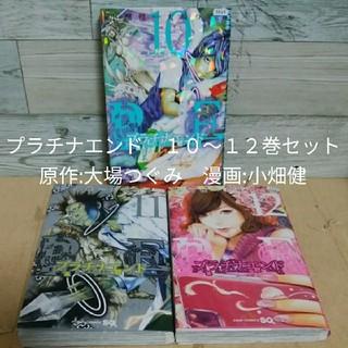 レンタルUP プラチナエンド 10~12巻セット/原作:大場つぐみ 漫画:小畑健