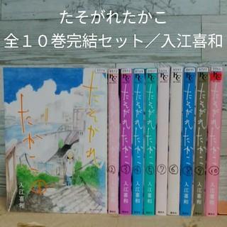 レンタルUP たそがれたかこ 全10巻完結セット/入江喜和