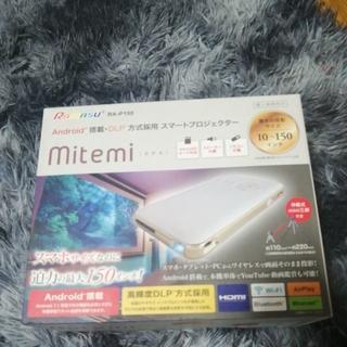 美品 RAMASU ラマス mitemi スマートプロジェクター(プロジェクター)