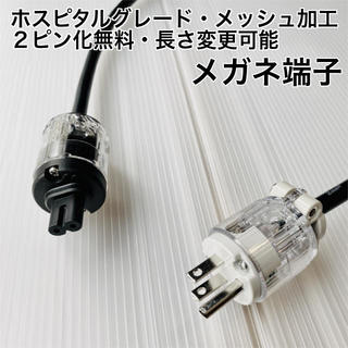 ホスピタルグレードメガネ電源ケーブル 透明 アウトボード・プレイヤーに1.0m