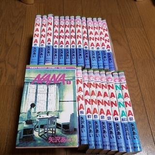 矢沢あい 漫画 全巻セット・4シリーズ+おまけ2シリーズ