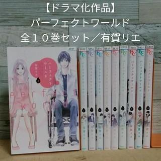 【ドラマ化作品】レンタルUP パーフェクトワールド 全10巻セット/有賀リエ