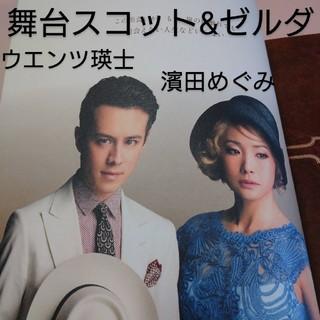 ミュージカル スコット&ゼルダ ウエンツ瑛士 パンフレット