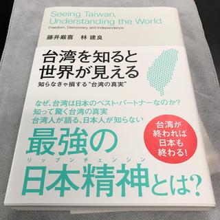 台湾ん知ると世界が見える 知らなきゃ損する台湾の真実 藤井巌喜 林建良 新品未読