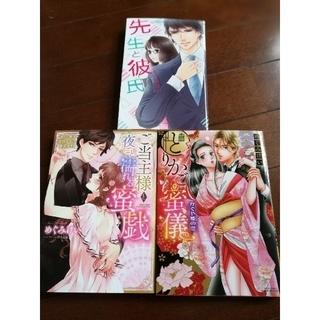 少女漫画 エンタメ/ホビー 本 BOOK 少女 TL TLコミック
