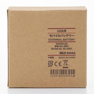 ムジルシリョウヒン(MUJI (無印良品))の無印良品 USB用モバイルバッテリー 3個セット(バッテリー/充電器)