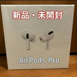 Apple - 新品未開封 送料込み Apple Airpods Pro エアポッズ プロ