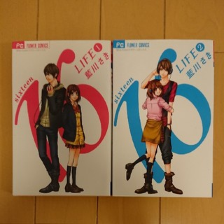 16LIFE 1  全2巻