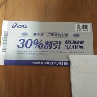 アシックス(asics)のアシックス asics 株主優待券 30%割引券10枚(ショッピング)