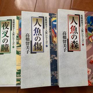 人魚の森 3部作 高橋留美子 漫画