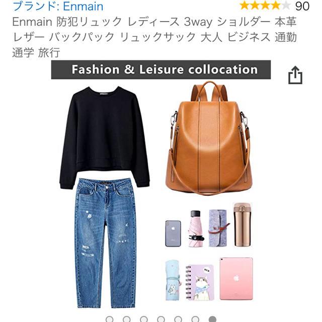niko and...(ニコアンド)のレザーバックパック レディースのバッグ(リュック/バックパック)の商品写真