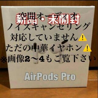 アップル(Apple)のAirPods Pro⚠️販売していません。ニセモノ注意喚起用⚠️(ヘッドフォン/イヤフォン)