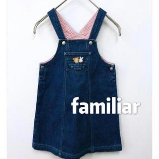 familiar - ファミリア デニム ジャンパースカート オーバーオールスカート 美品 90