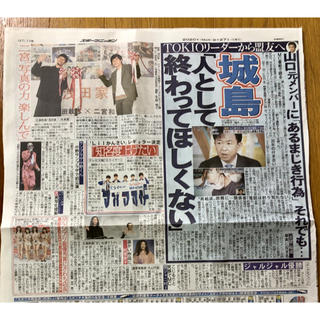 ジャニーズ(Johnny's)の9/27 嵐 Lii サンプラザ中野くん 杏 松雪泰子 TOKIO 城島(ミュージシャン)