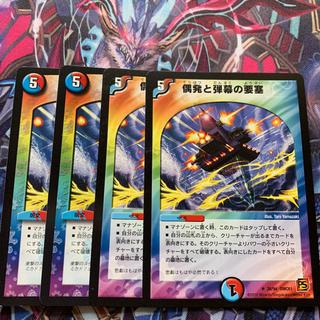 デュエルマスターズ(デュエルマスターズ)の偶発と弾幕の要塞 4枚(シングルカード)