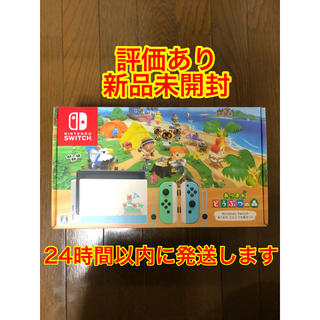 Nintendo Switch - 【新品未開封】Nintendo Switch 本体 あつまれどうぶつの森 セット