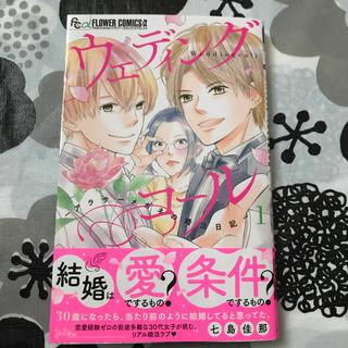 9月新刊  ウェディングコール  1巻  七島佳那  小学館