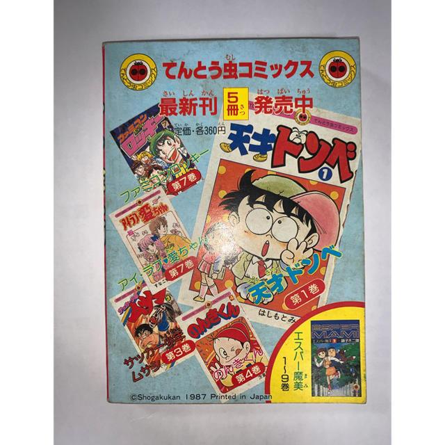 小学館(ショウガクカン)の小学五年生 5月号ふろく 1987年 小学館 古書 エンタメ/ホビーの漫画(少年漫画)の商品写真