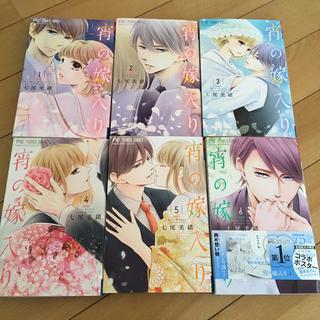宵の嫁入り 1〜6巻 全巻