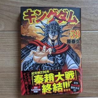 キングダム 59(青年漫画)