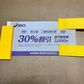 アシックス(asics)のasics株主優待券 30% 10枚(ショッピング)