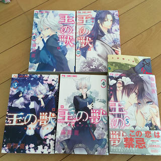 王の獣 1〜5巻 全巻
