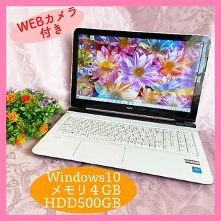 NEC - NECおしゃれなホワイト★メモリ4G/HDD500G/Webカメラ/Win10