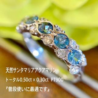 『maimaihachi様専用です』天然サンタマリア ダイヤ0.50×0.30