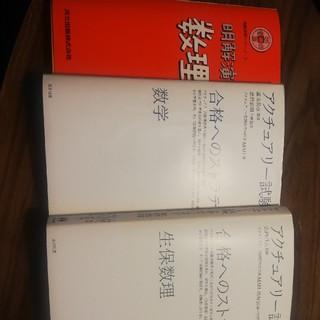 カドカワショテン(角川書店)のアクチュアリー試験 数学・生保数理(資格/検定)