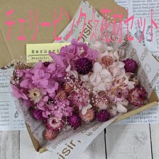 チェリーピンク☆ドライフラワー花材セット