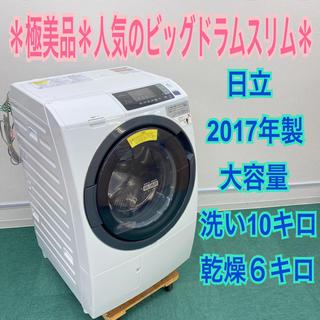 送料無料*日立 2017年製*ドラム式洗濯機*大容量10kg*ビッグドラムスリム