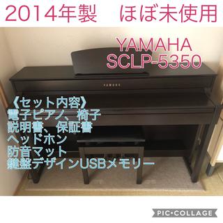 ヤマハ(ヤマハ)のヤマハ 電子ピアノ YAMAHA SCLP-5350 グラビノーバ(電子ピアノ)